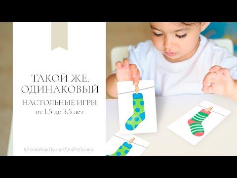 Детский психолог В. Паевская. Настольные игры от 1,5 до 3-5 лет. Такой же. Одинаковый