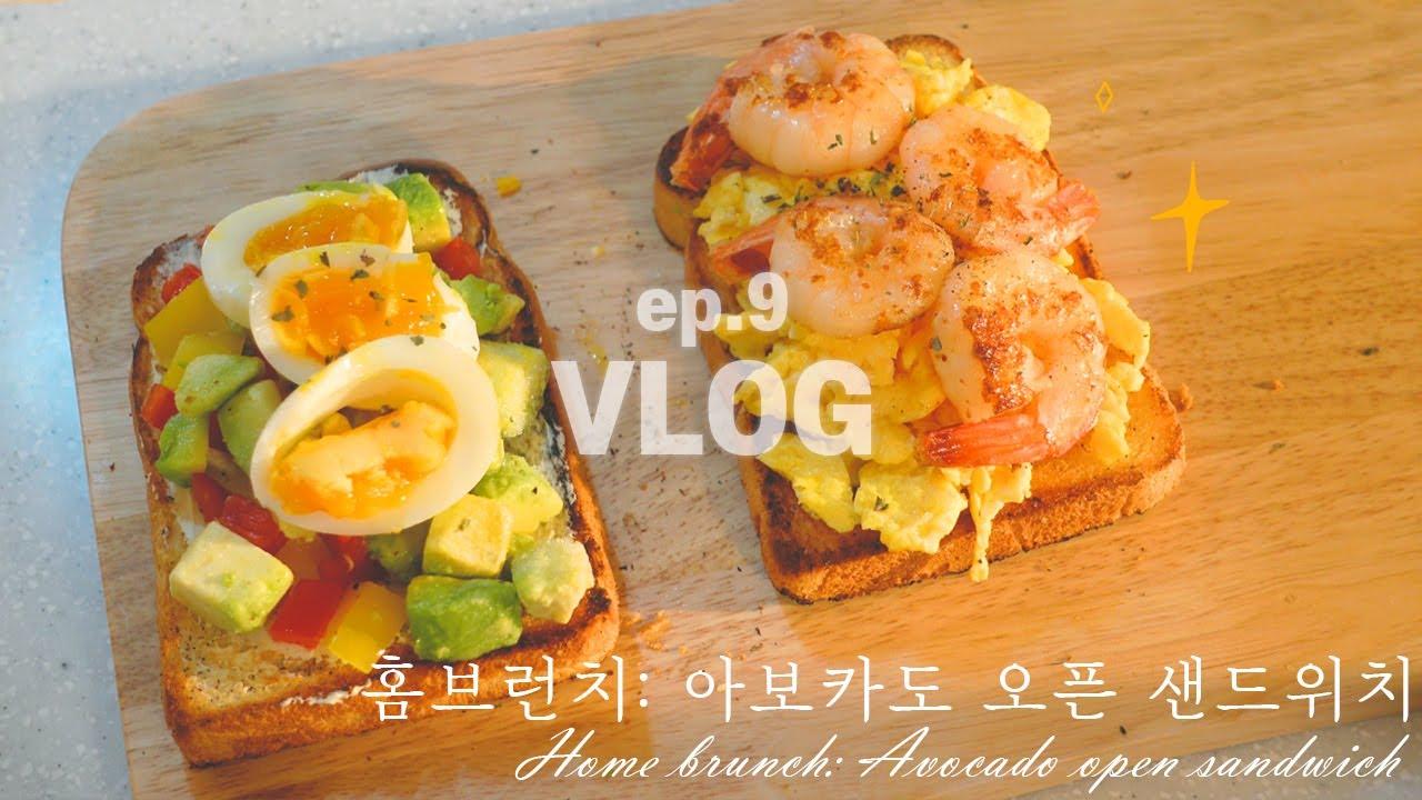SUB)EP.9[VLOG] 초초초간단 아보카도 오픈 샌드위치 만들기!! 누구나 따라할 수 있는 홈 브런치:)