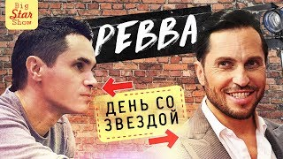 Александр Ревва - Камеди клаб, Чика, Нагиев, мастурбация. День со звездой / Big Star Show