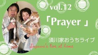 vol.12「Prayer」