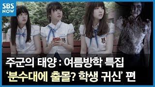 SBS  기획영상 : '분수대에 출몰? 학생 귀신' 편 / Ep.2