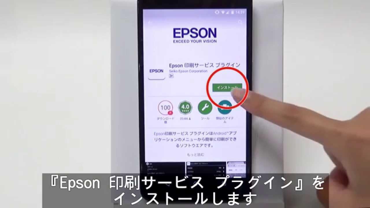 Androidスマホからプリンターに印刷する~『Epson 印刷サービス プラグイン』の使い方(エプソン  EP-881A,EP-880A,EP-879A,EP-30VA)NPD5416