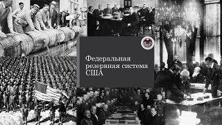 Культурно-развивающий проект Ноосфера. История США. 1901 - 1924 гг