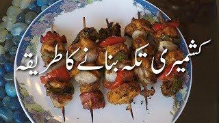 Kashmiri Tikka کشمیری تکہ Kashmiri Food Recipes Non Veg Recipe How To Prepare Kashmiri Tikka