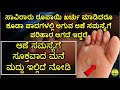????????? ???? ??? ???????? ????? ????????  | Best 3 Home Remedies For foot corn in kannada