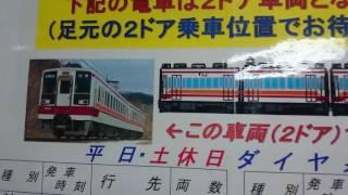 東武日光線南栗橋駅始発の6050系の運用がよく分かる貼り紙を撮影してき...