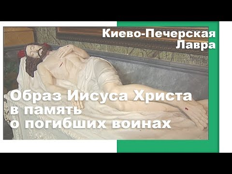 Образ Иисуса Христа в память погибшим воинам