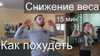 Как похудеть Жиросжигающая тренировка дома Тренировка 15 мин в день Формы ног ягодиц груди