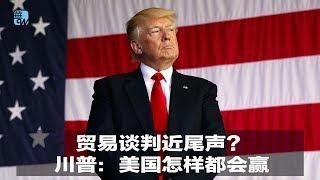 贸易谈判近尾声?川普:美国怎样都会赢|华尔街焦点(20190417)