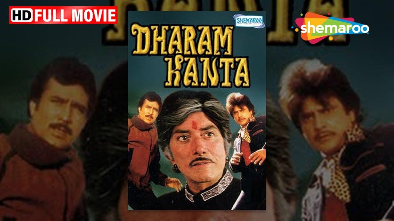 Download Dharam Kanta Hindi Full Movie - Raaj Kumar - Rajesh Khanna - Jeetendra - Waheeda Rehman - 80's Hit