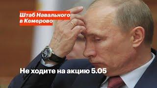Не ходите на акцию 5.05 | Штаб Навального в Кемерово