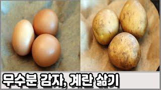 한창 맛있는 햇감자, 계란 무수분으로  삶는 방법 /h…