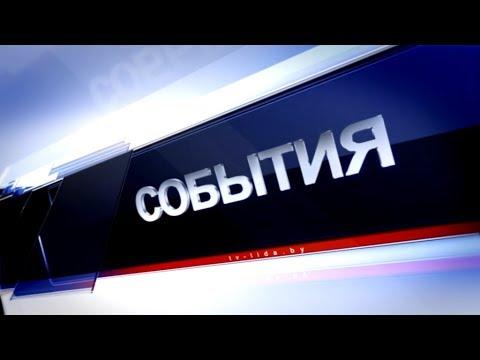 """""""События"""" 08.06.18"""