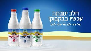 הטעם הנפלא של חלב יטבתה עכשיו בבקבוק!