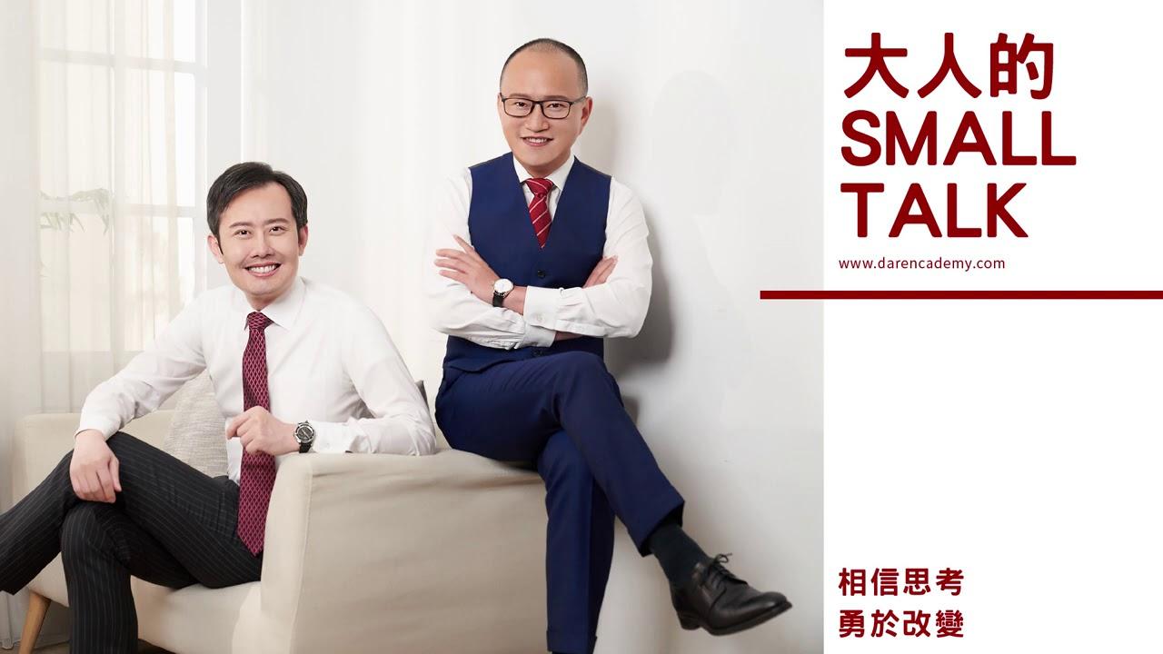 大人的Small Talk|EP73 為什麼長大好難?