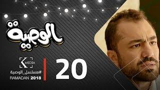 مسلسل الوصية | الحلقة العشرون  | AL Wasseya Episode 20