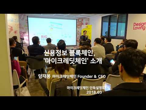 MyCreditChain CEO Presentation, Meet Up In SEOUL, Mar 6th 2018