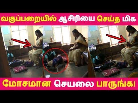 வகுப்பறையில் ஆசிரியை செய்த மிக மோசமான செயலை பாருங்க! | Tamil News | Tamil Seithigal