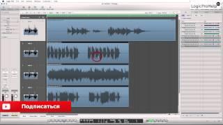 Logic Pro 9. Запись аудиосигнала. Урок 2 [Logic Pro Help]