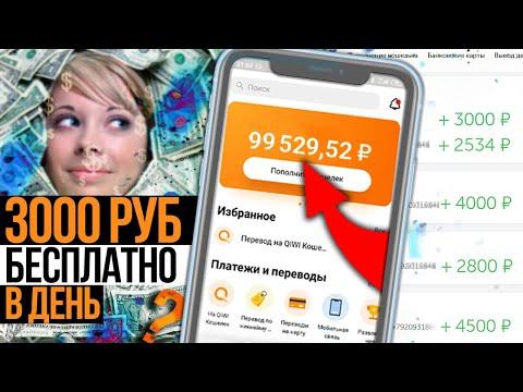 Проверил схему заработка 3000 рублей в день - КАК ЗАРАБОТАТЬ В ИНТЕРНЕТЕ БЕЗ ВЛОЖЕНИЙ ДАЖЕ НОВИЧКУ?