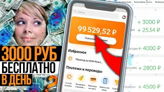 Проверил схему заработка 3000 рублей в день КАК ЗАРАБОТАТЬ В ИНТЕРНЕТЕ БЕЗ ВЛОЖЕНИЙ ДАЖЕ НОВИЧКУ