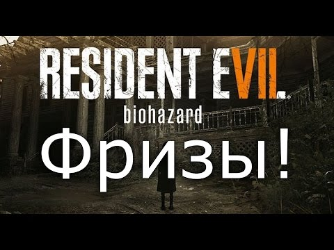 Resident Evil 7 Фризы,что делать?