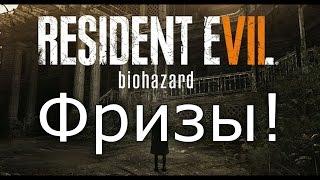 Resident Evil 7 Фризы,что делать?(, 2017-01-30T08:34:48.000Z)