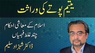 Yateem Potay ki Waraasat (Chand Ghalat Fehmiyan) | Dr Shehzad Saleem