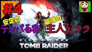 #4【Rise of the Tomb Raider】相も変わらずテンパる実況