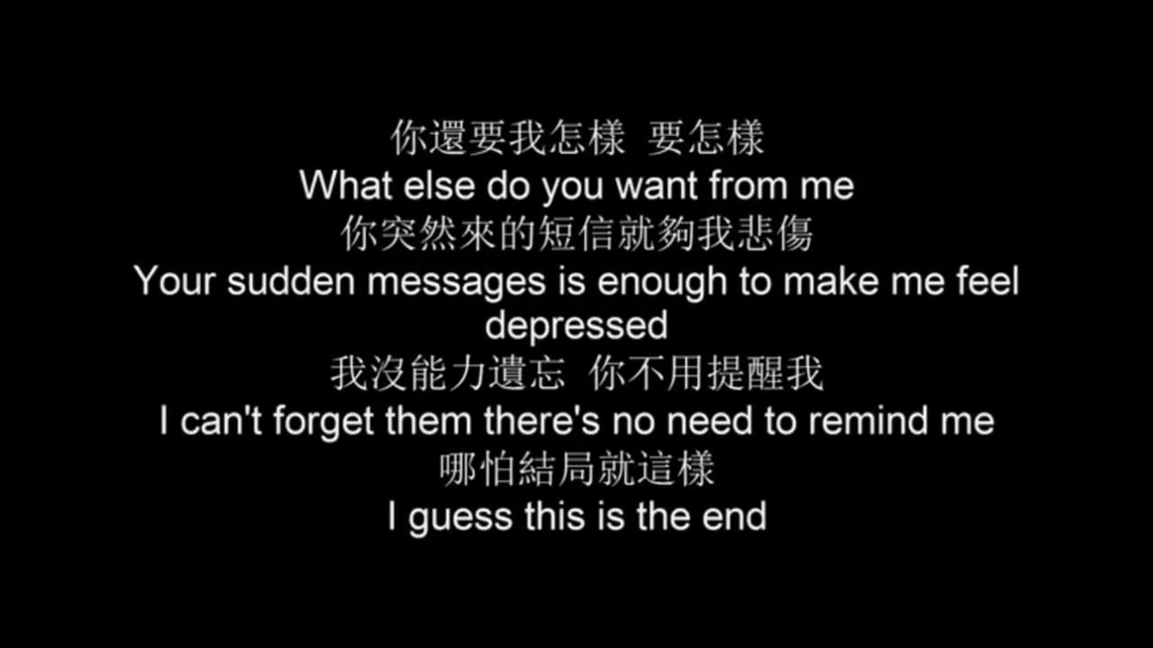 Kz Tandingan Mandarin Part 1 Song The Pain You Never Knew Lyrics English The Singer 2018