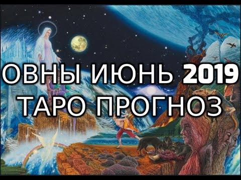 Овны Июнь 2019 Таро Прогноз