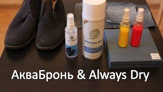 Аквабронь - Реальный тест  на обуви!