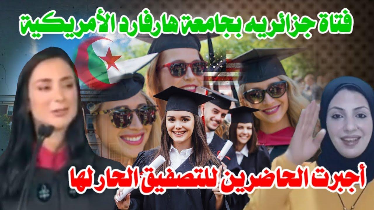 لا تصدق/ فتاة جزائرية بجامعة هارفارد الامريكية تجبر الحاضرين للتصفيق الحار لها فى حفل التخرج
