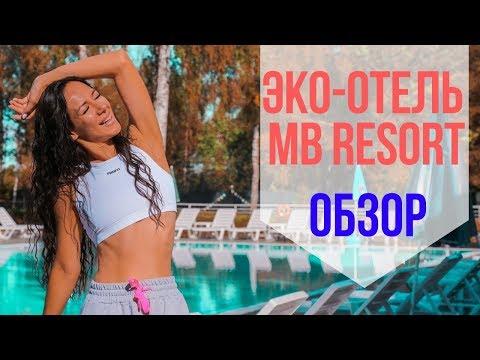 Обзор отеля | Отель MB Resort | Куда поехать отдыхать в 2019? | Отдых