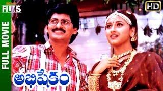 Abhishekam Telugu Full Movie HD   SV Krishna Reddy   Rachana   Srihari   Ali   Indian Films