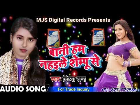 बानी नहईले शेम्पू से # Divya Raj # Aawatare Saiya Hamar Tempoo Se Bani Nahaile Shempoo Se Hot Song