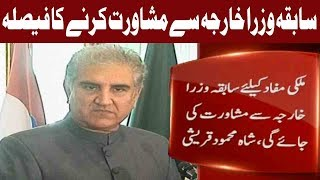 Shah Mehmood Qureshi's  Request To Ex. Foreign Ministers of Pakistan | 20 August | Express News