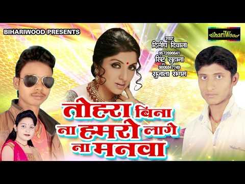 तोहरा बिना न हमरो लागे न मनवा - Dilip Deewana - Sujata - Tohara Bina Na Laage Manva - New Song