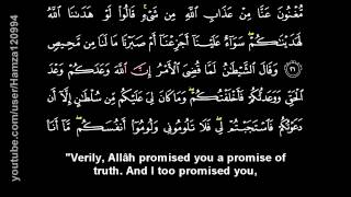 Abu Aws   Surah Ibrahim Ayaat 19 23 with Fatiha   تلاوة جÙ...يلة للقارئ ابو اوس Video