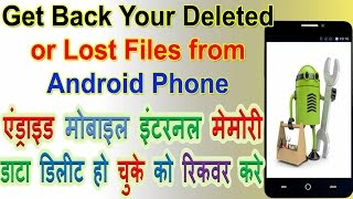 How to Recover Deleted Files From Android Phone internal storage Without PC.डिलीट फाइल वापसपाए 2018