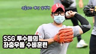SSG 투수들의 좌충우돌 수비훈련(feat.훈련하다 선…