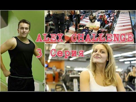ALEX FITNESS CHALLENGE. 3 серия. Новые испытания. Тренировки Рыжих.