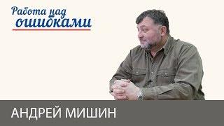 """Андрей Мишин и Дмитрий Джангиров, """"Работа над ошибками"""", выпуск #378"""