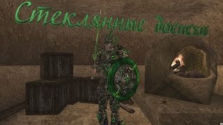 The Elder Scrolls III Morrowind как получить стеклянные доспехи на 1 уровне