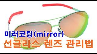 미러코팅 선글라스 관리법, 아이씨베를린 도수선글라스 i…