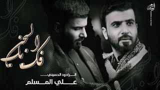 فك باب السجن - علي المسلم - استشهاد الأمام موسى ابن جعفر ع - للمشايه (حصرياً) 2019