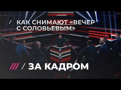 Как проходят съемки «Вечера с Владимиром Соловьевым»