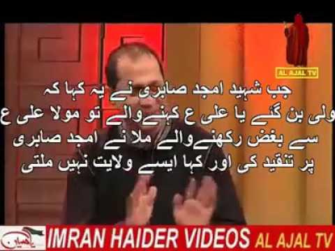 Molvi Exposed when Amjad Sabri said about Ali (a.s)