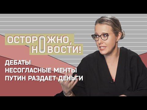 ОСТОРОЖНО, НОВОСТИ! Первое интервью несогласного полицейского и ответ Собчак Навальному