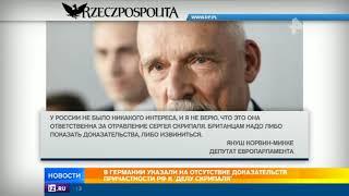 В Польше доказали непричастность России к отравлению Скрипалей